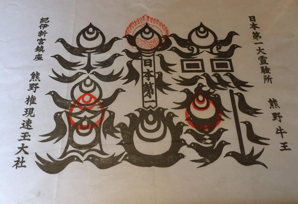 熊野牛王(新宮)