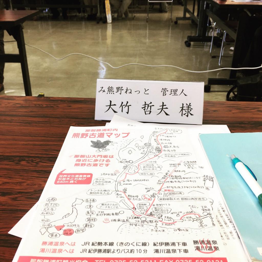 熊野古道大辺路意見交換