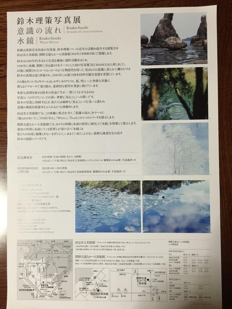 鈴木理策写真展