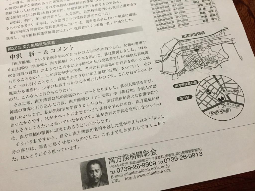 第26回南方熊楠賞授賞者中沢新一氏コメント