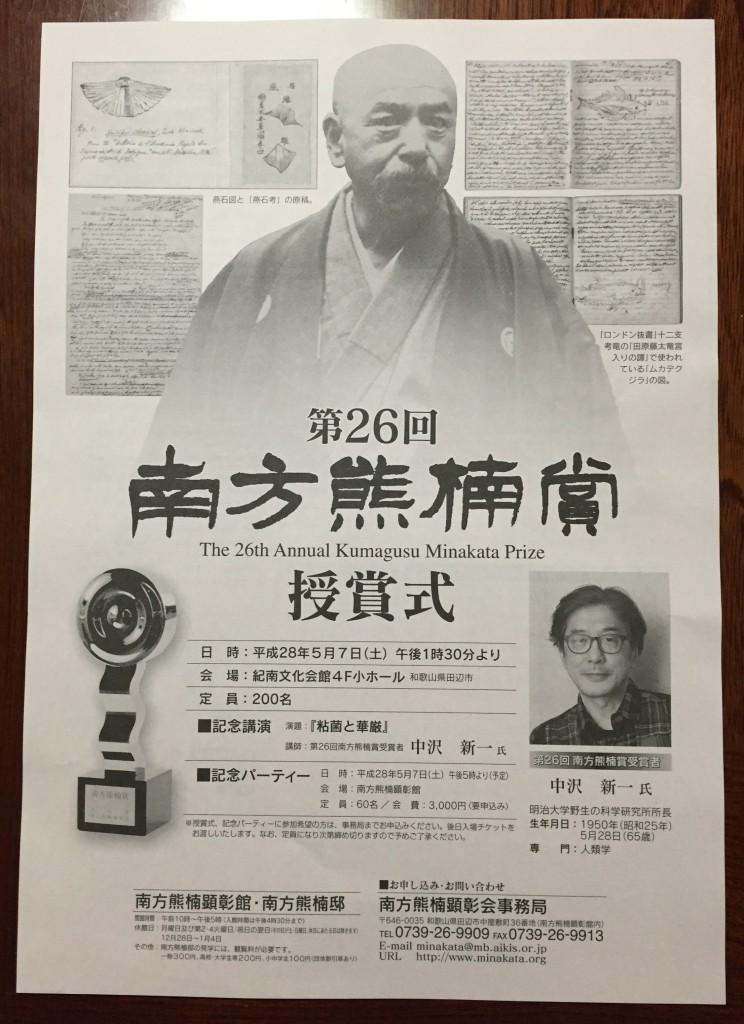 南方熊楠賞授賞式