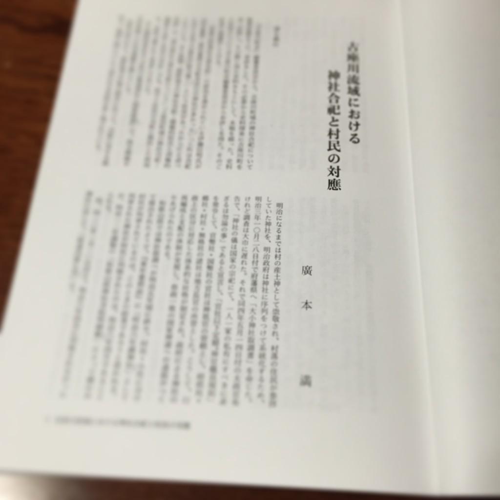 『熊野誌』第62号