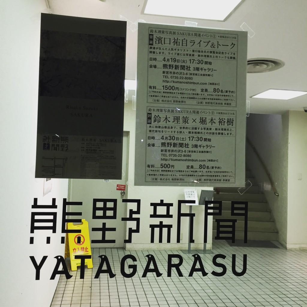 鈴木理策さんと堀本裕樹さんの対談