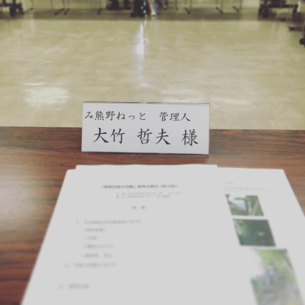 「熊野古道大辺路」意見交換会