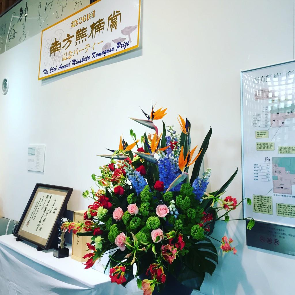 第26回南方熊楠賞授賞式記念パーティー