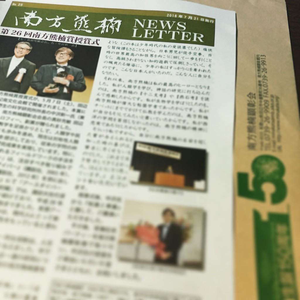 南方熊楠ニュースレター