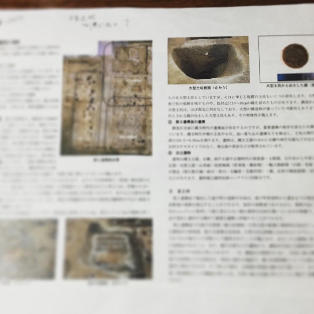 熊野新宮遺跡群発掘調査説明会
