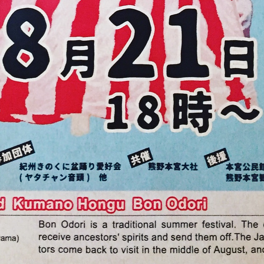 第3回熊野本宮盆踊り大会