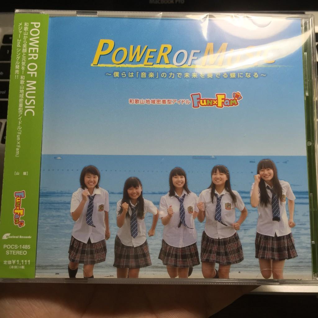 Fun×Fam(ファンファン)のメジャー2ndシングル『POWER OF MUSIC』