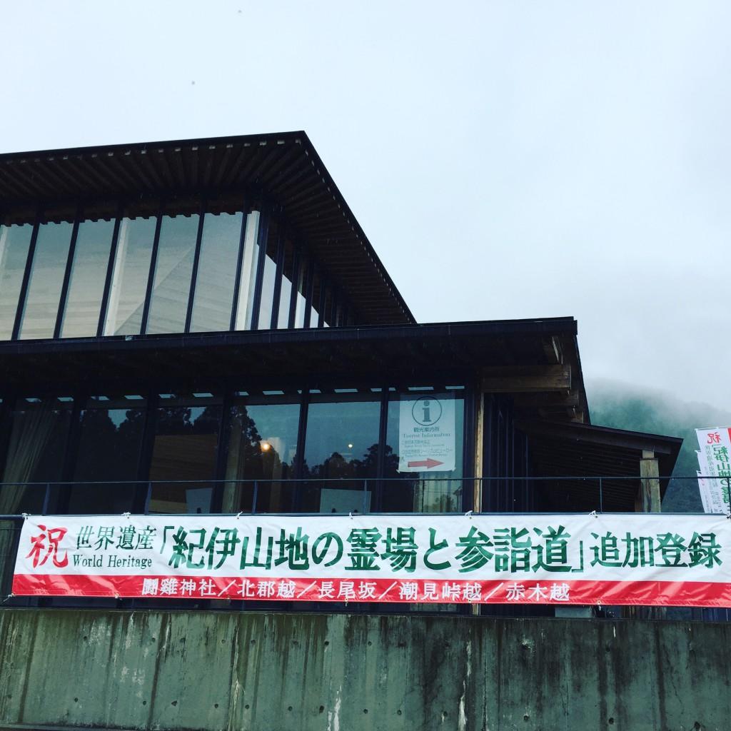 世界遺産熊野本宮館