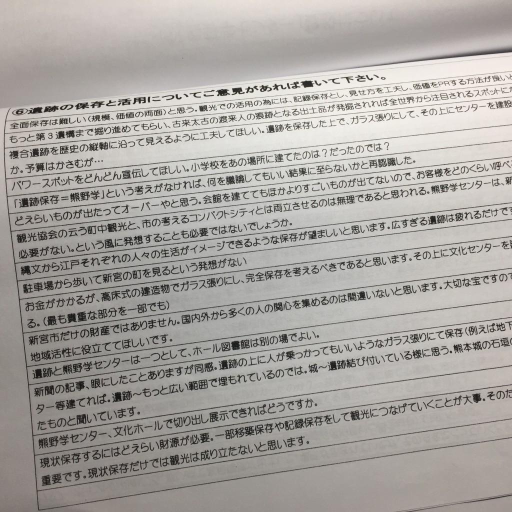 熊野新宮遺跡群アンケート