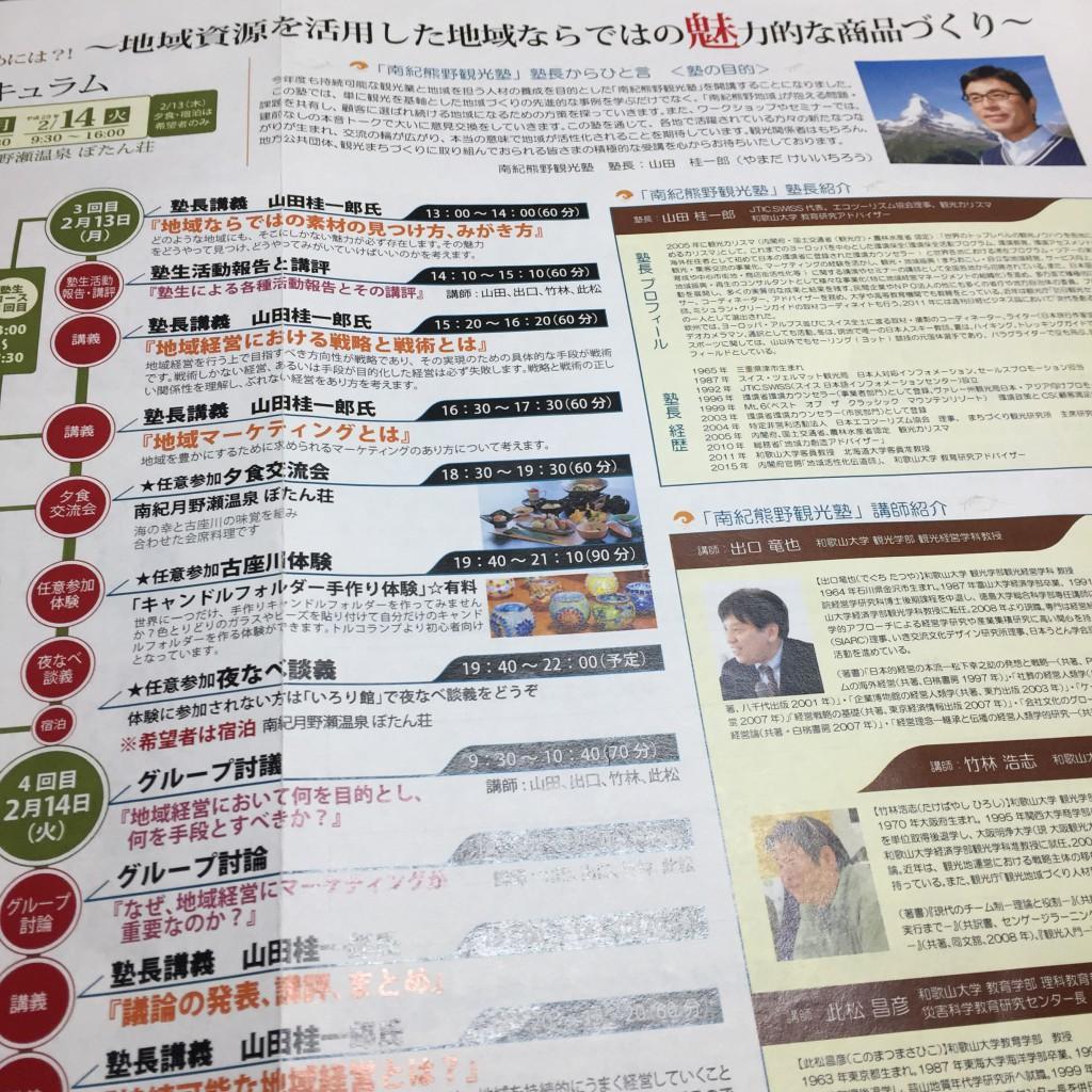 南紀熊野観光塾