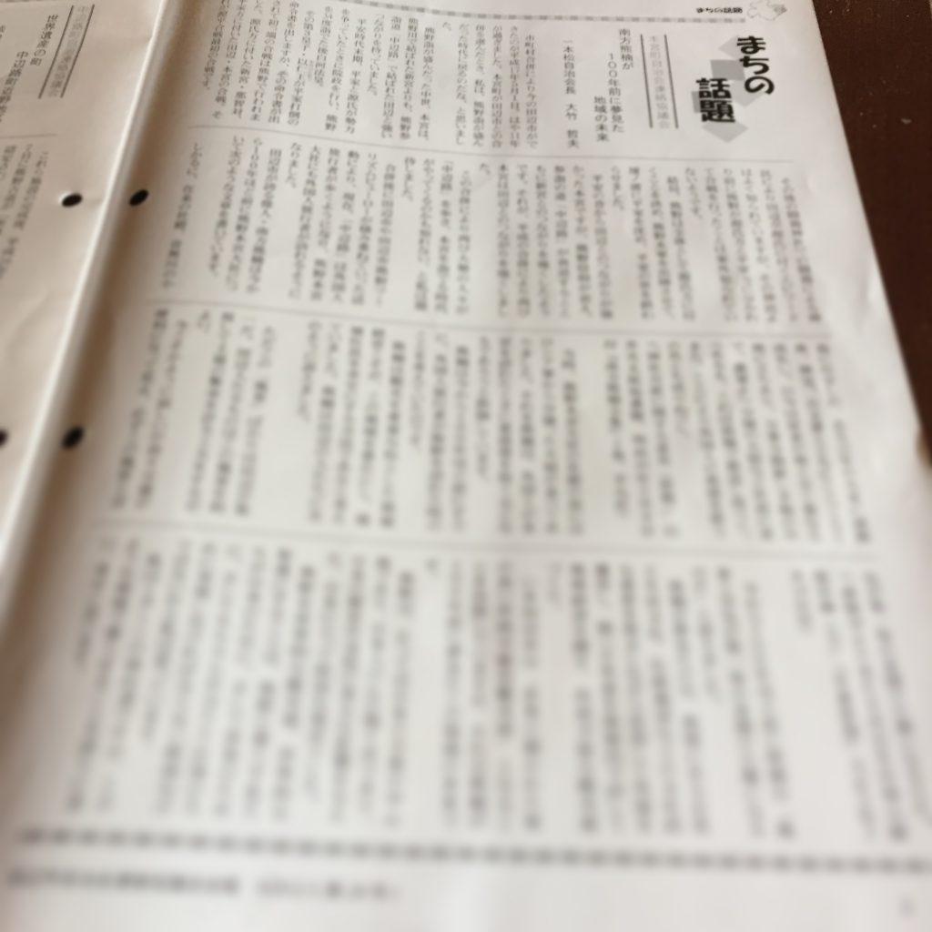 田辺市自治会連絡協議会会報