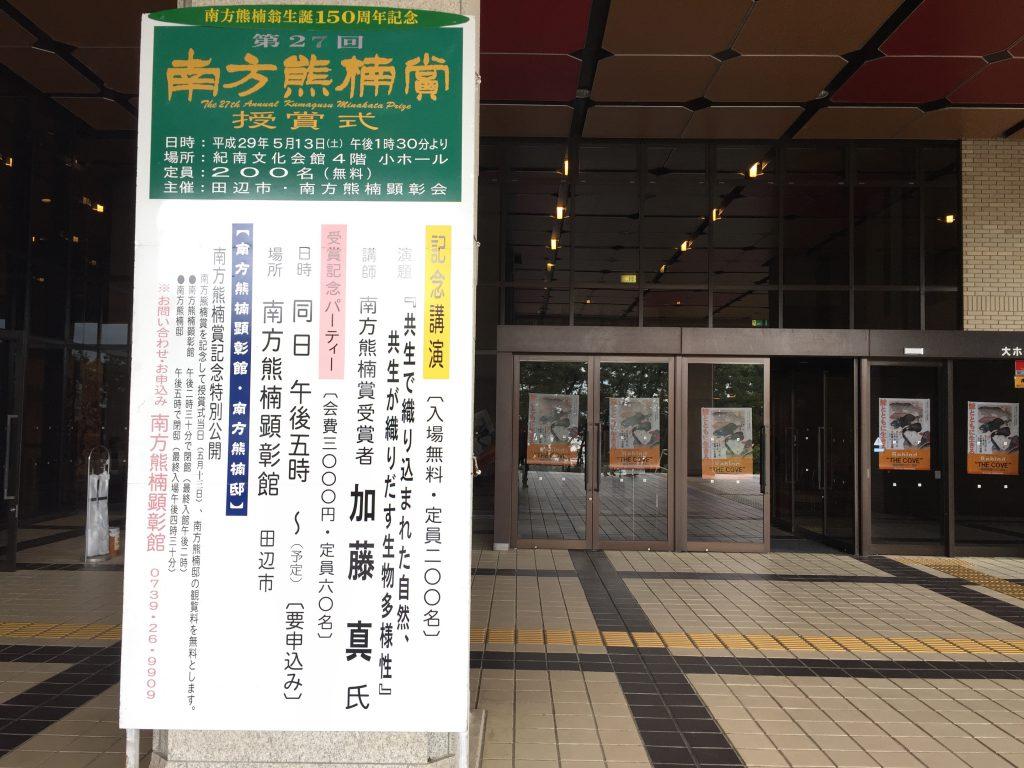第27回南方熊楠賞授賞式