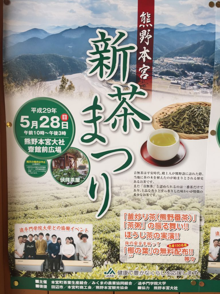 熊野本宮新茶まつり