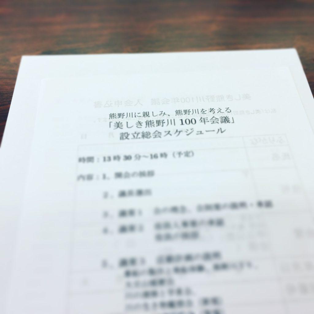 「美しき熊野川100年会議」設立総会