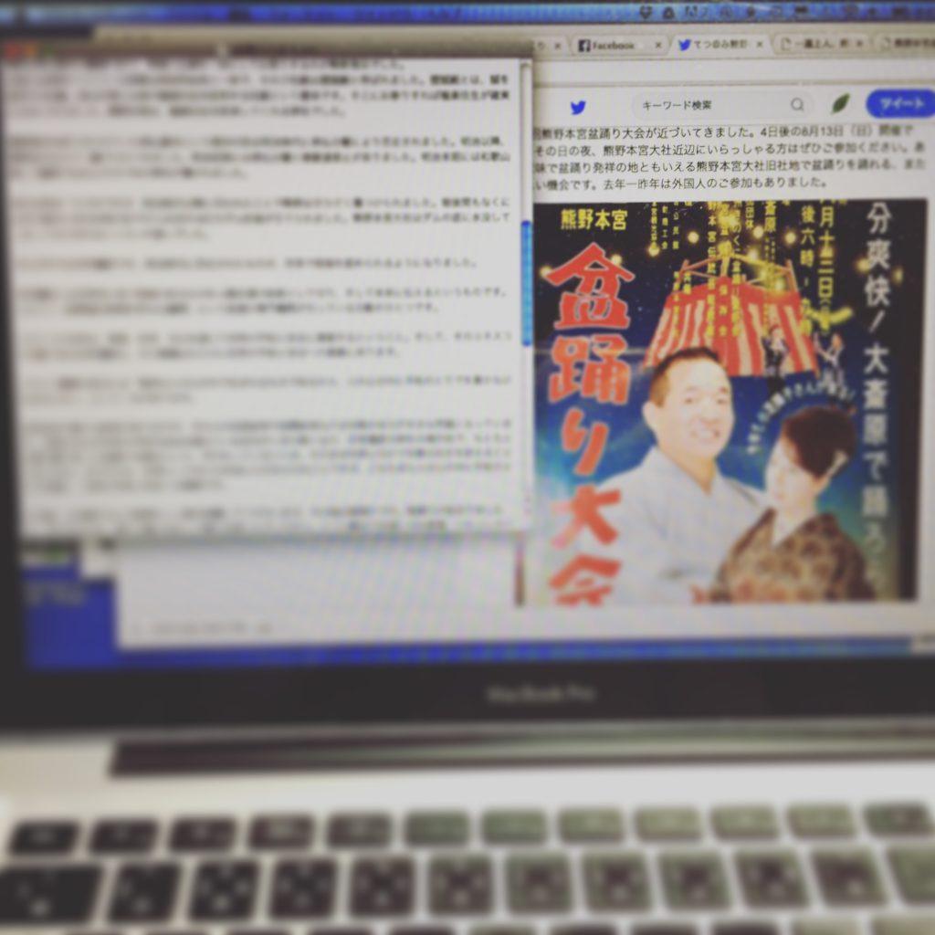熊野本宮盆踊り大会