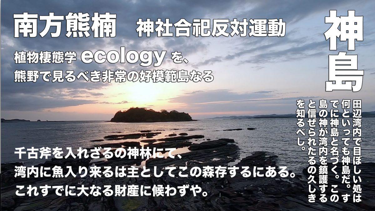 神島についての動画を公開、明日6月1日は南方熊楠が神島に昭和天皇にお迎えした日