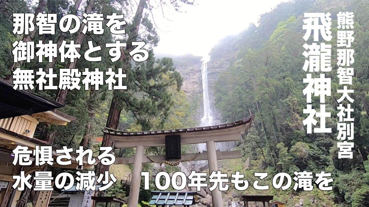 熊野那智大社別宮・飛瀧神社の御神体である那智の滝の水量の減少について