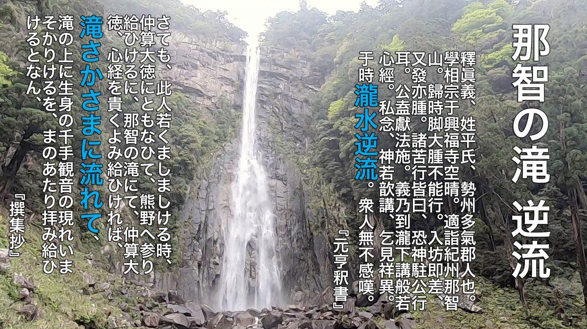 那智の滝、逆流