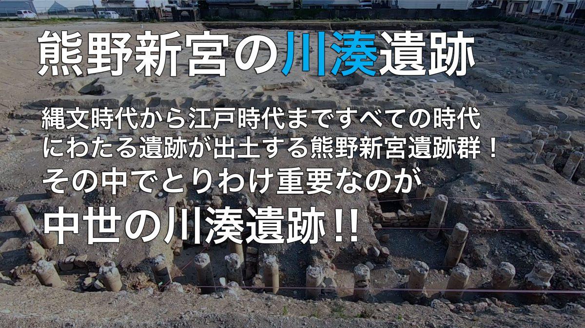 熊野新宮の中世の川湊遺跡