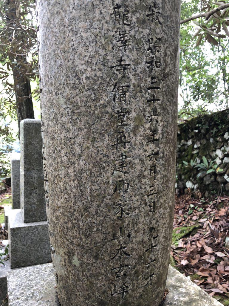 玄峰老師の墓