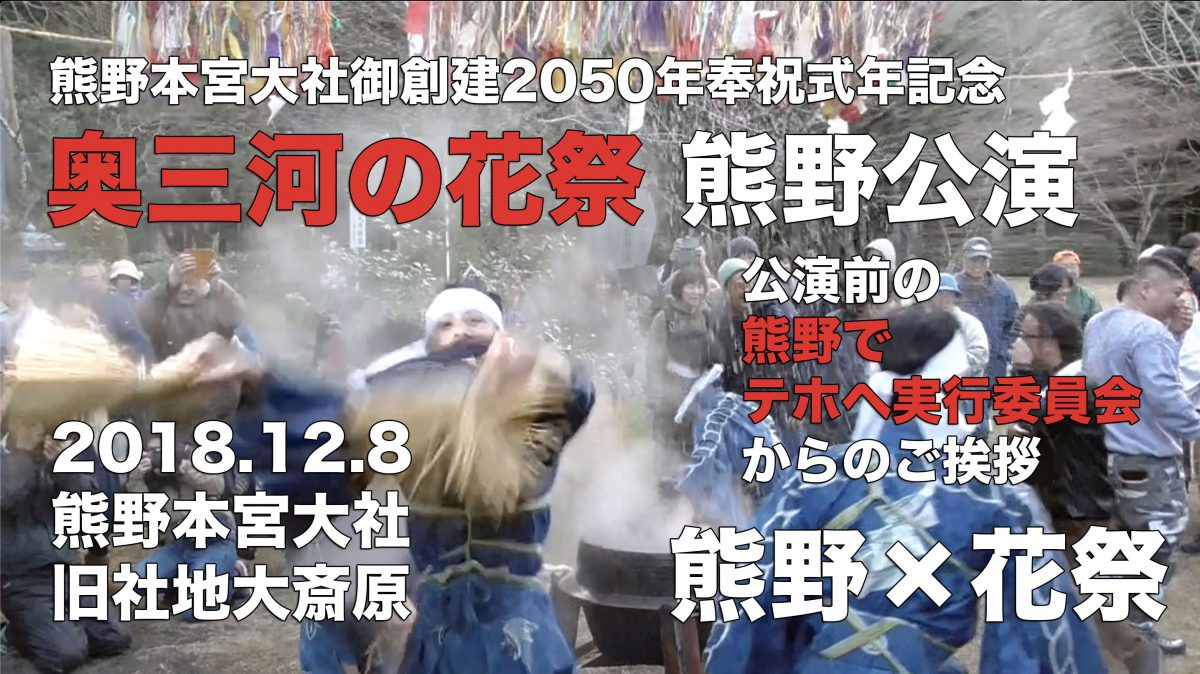 奥三河の花祭熊野公演から半年が過ぎました