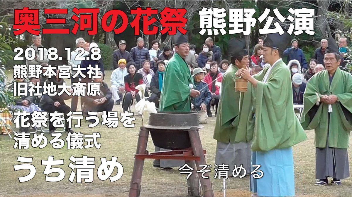 数百年の時を経て実現した奥三河の花祭の熊野への里帰りで最初に行われた清めの儀式「うち清め」