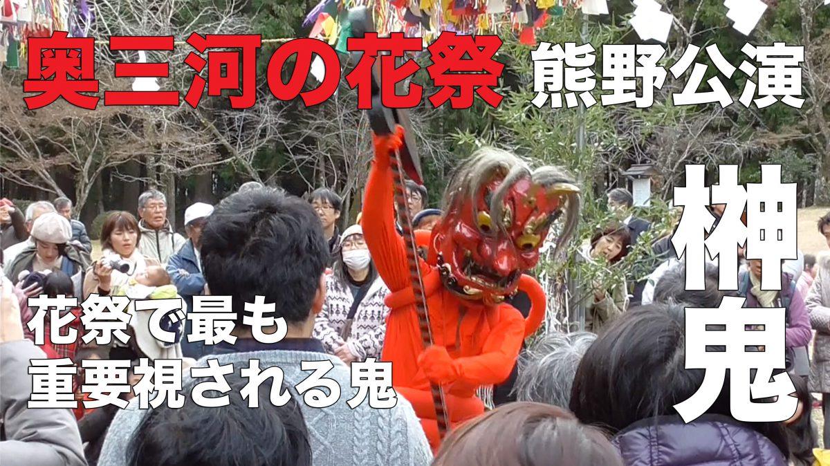 大地に新しい生命力を吹き込むとされる、花祭で最も重要視される鬼・榊鬼の舞い