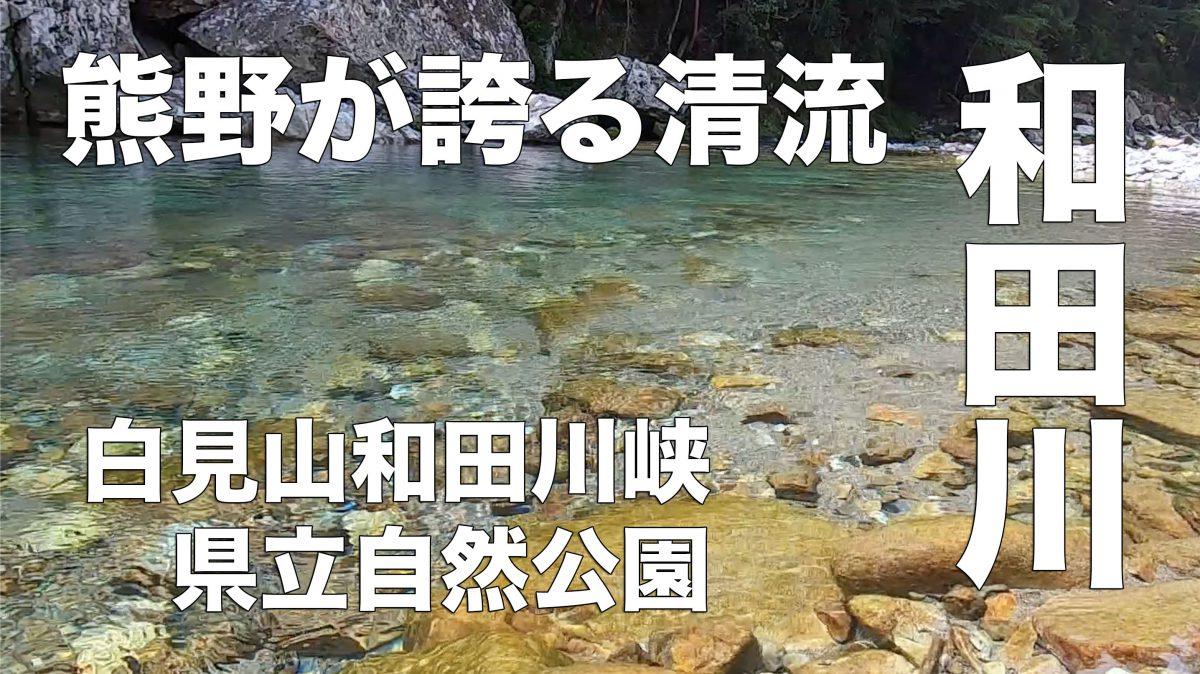 和田川峡についての動画を公開しました。熊野が誇る清流、和田川。