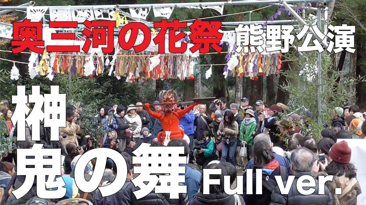 熊野花祭、5番目の演目「榊鬼」 の舞の動画をフルバージョンで公開