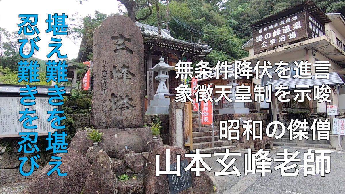 終戦記念日の今日、熊野出身の禅僧、山本玄峰老師について