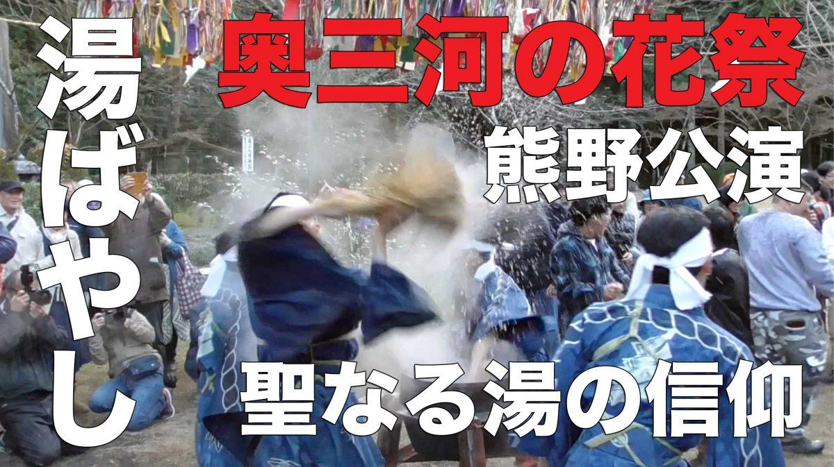 「奥三河の花祭 熊野公演」のクライマックス、湯ばやし