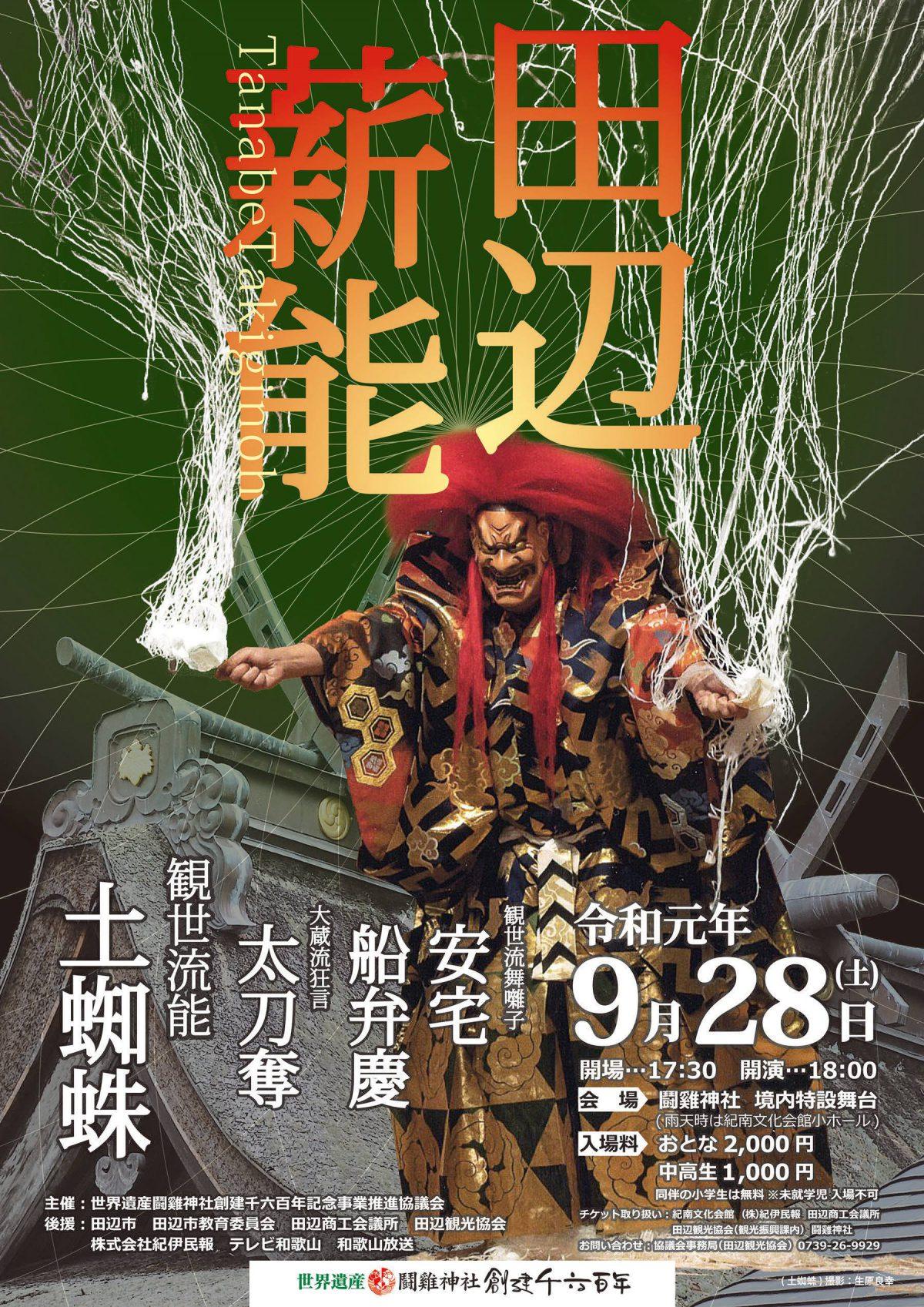 闘鶏神社境内にて9/28に薪能開催