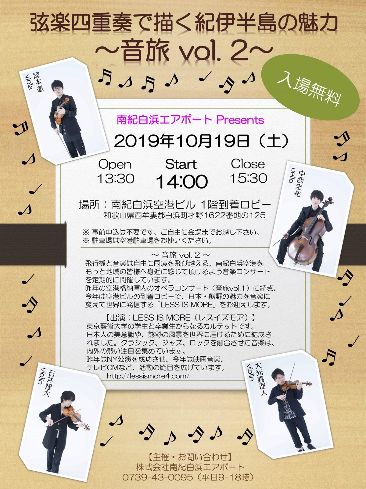 10/19、南紀白浜空港にて、東京藝術大学の在学生、卒業生からなるカルテット「LESS IS MORE(レスイズモア)」のコンサートが開催