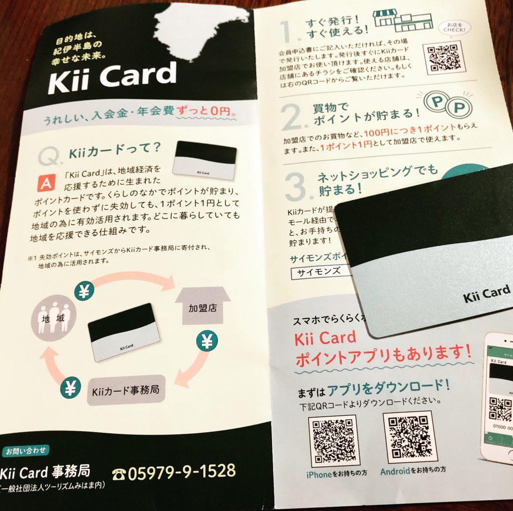 Kiiカード