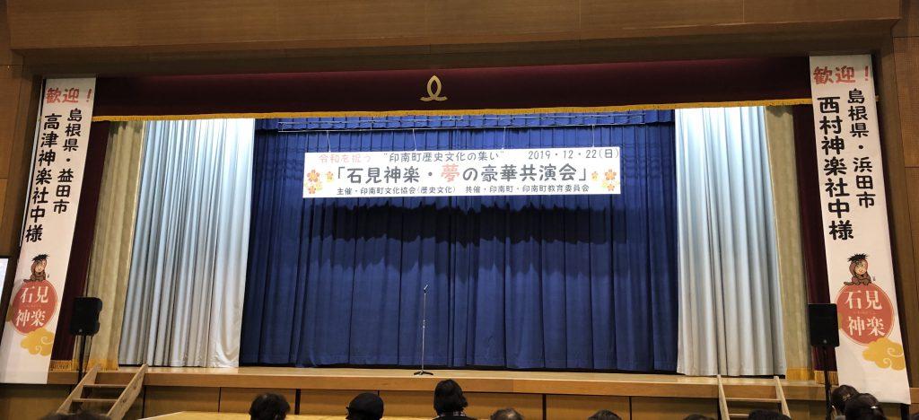 2019年12月22日 石見神楽・夢の豪華共演会