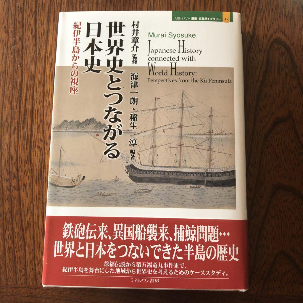 『世界史とつながる日本史 紀伊半島からの視座』