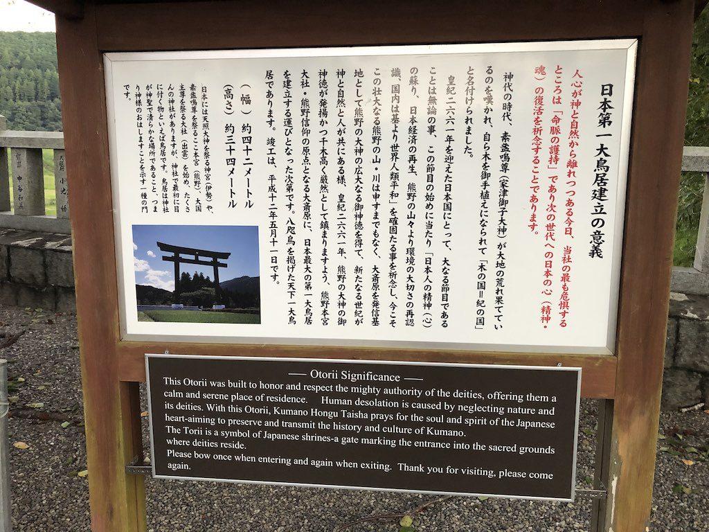 熊野本宮大社旧社地大鳥居