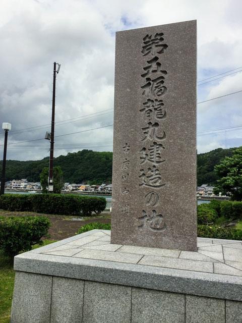 「第五福竜丸建造の地」碑