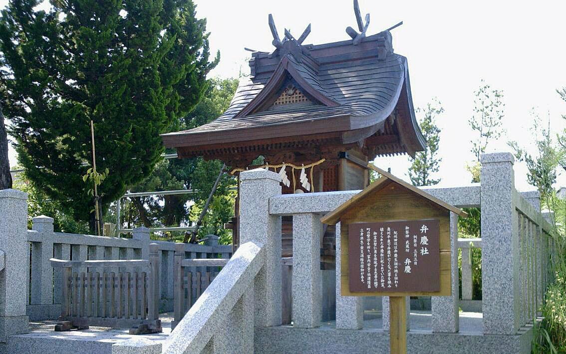 本日3月3日は武蔵坊弁慶の誕生日