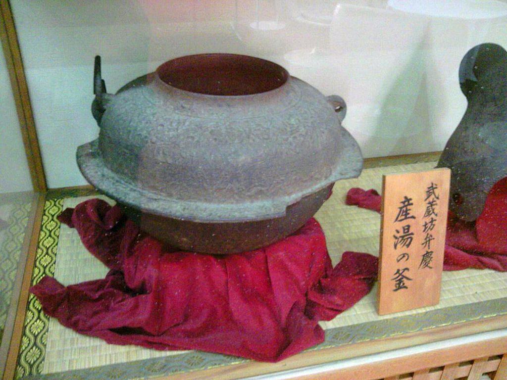 弁慶 産湯の釜
