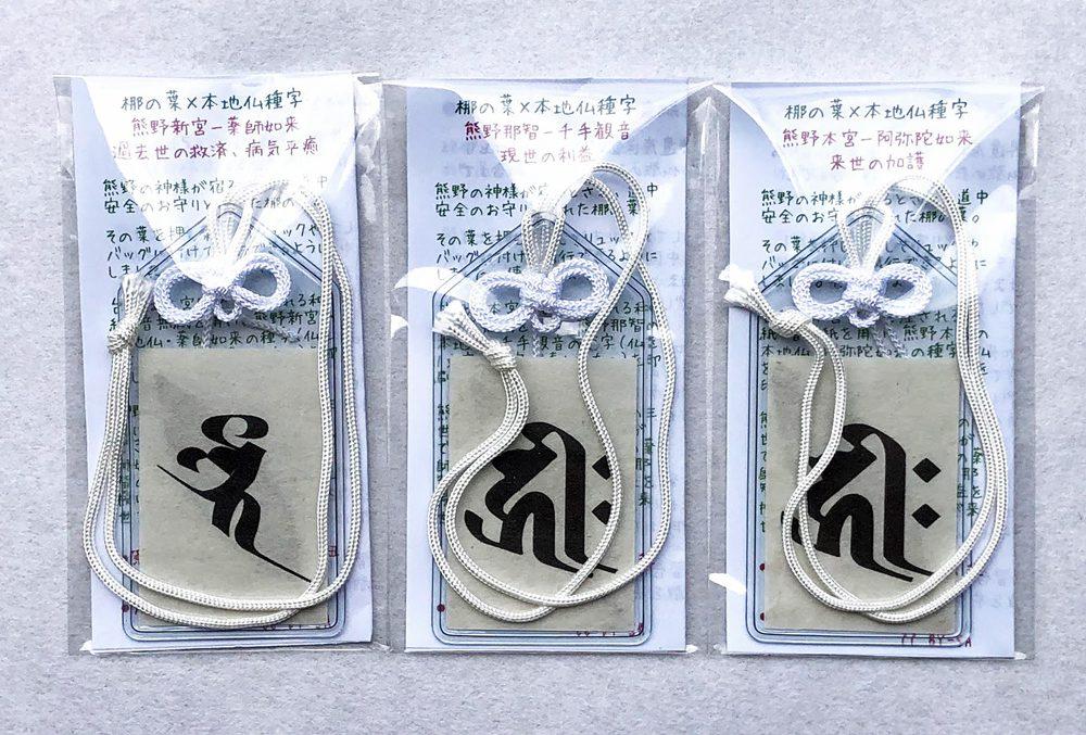 梛の押し葉タグ 本地仏種字 熊野三山セット
