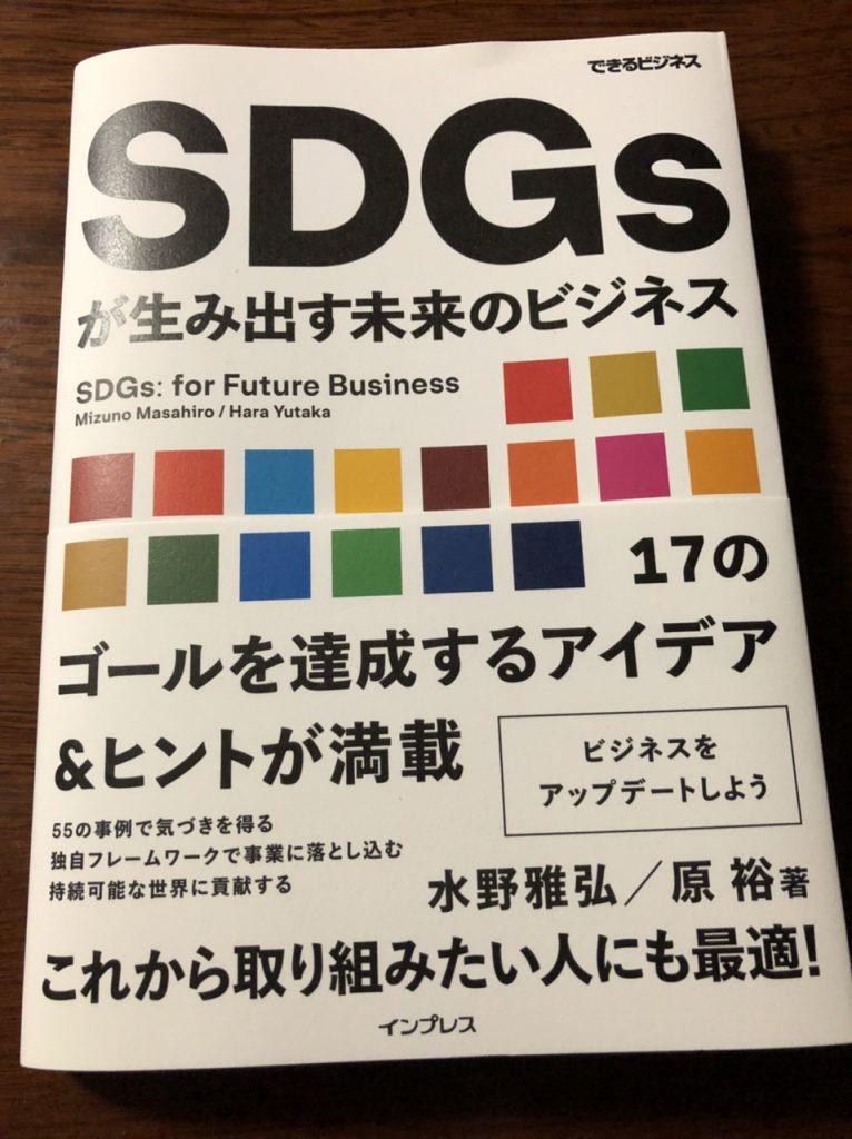 『SDGsが生み出す未来のビジネス』