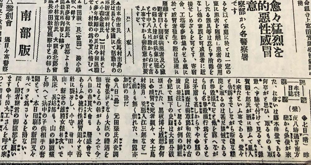 大正7年(1918年)11月9日付『牟婁新報』