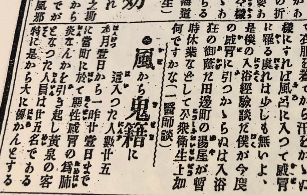 大正7年(1918年)11月23日付『牟婁新報』