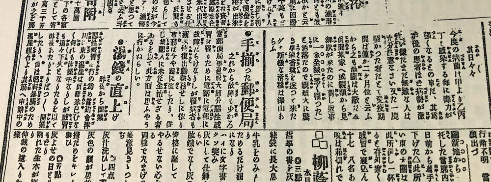 大正7年(1918年)11月25日付『牟婁新報』