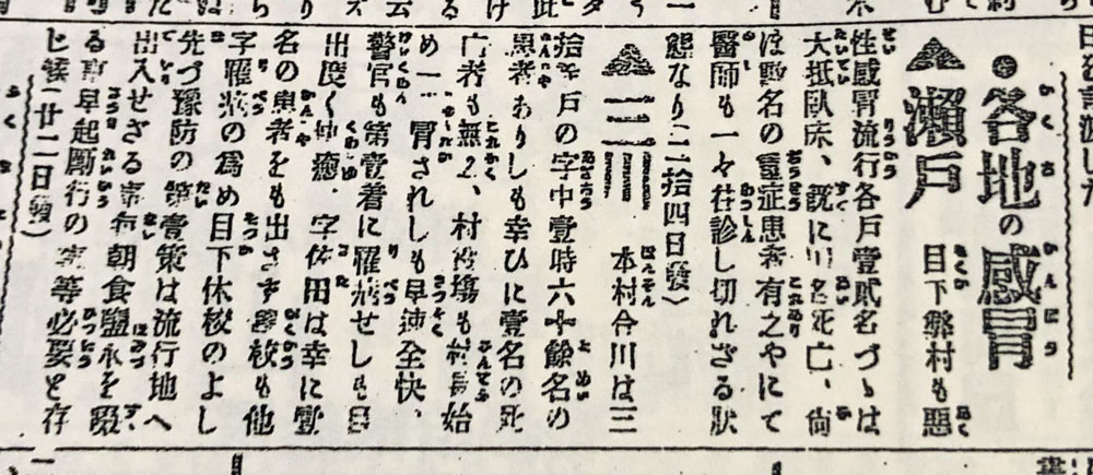 大正7年(1918年)11月27日付『牟婁新報』