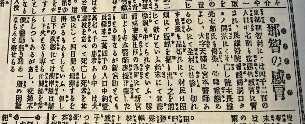 大正7年(1918年)11月29日付『牟婁新報』