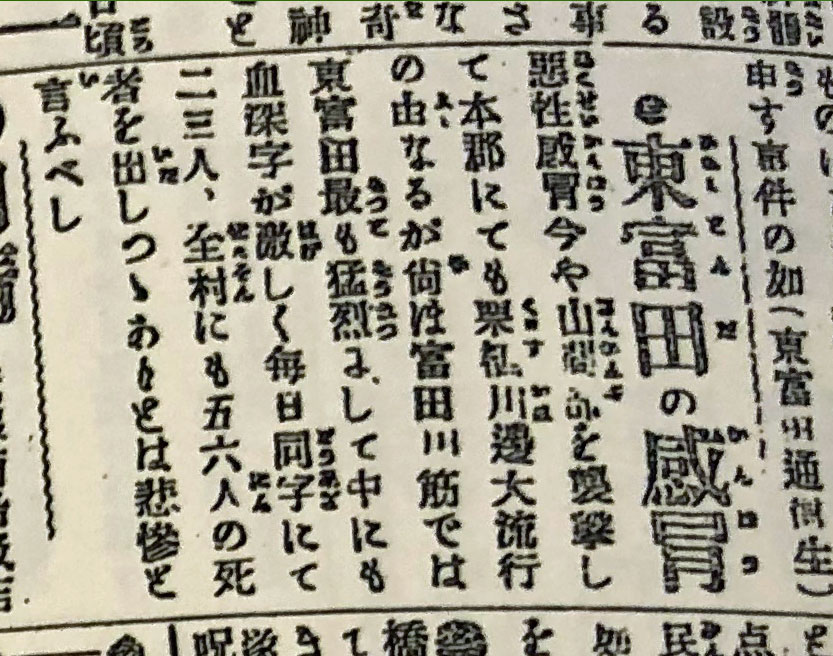 大正7年(1918年)12月1日付『牟婁新報』